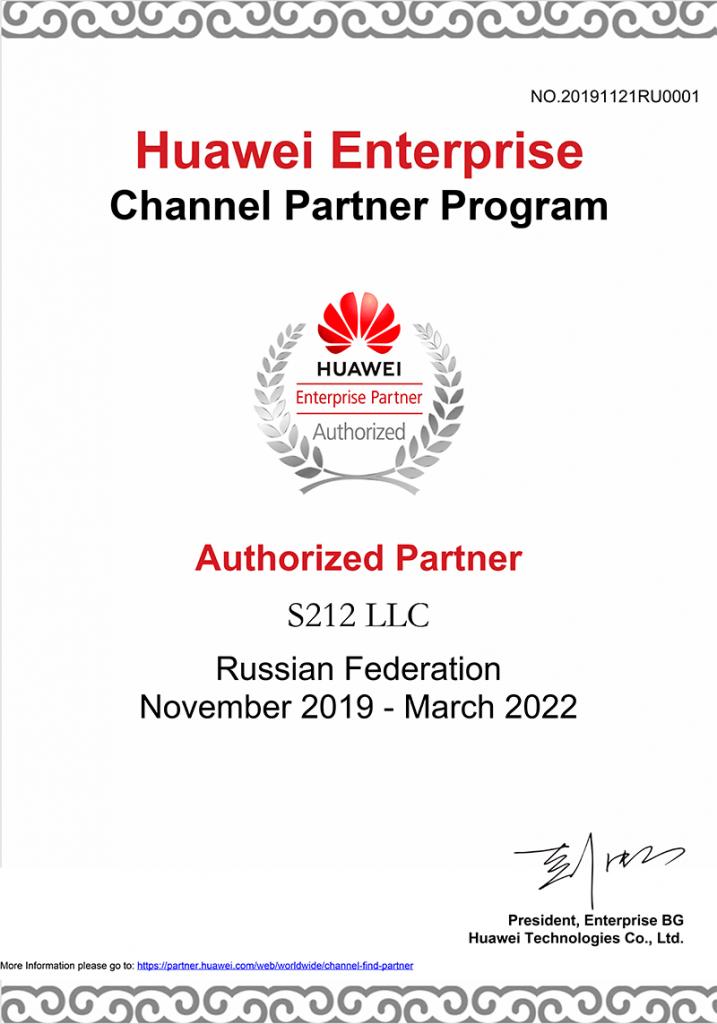 Huawei_cert